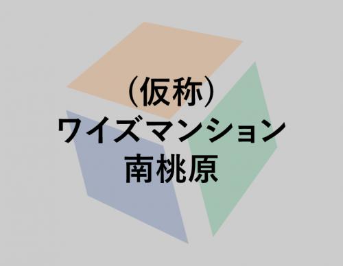 (仮称)ワイズマンション南桃原