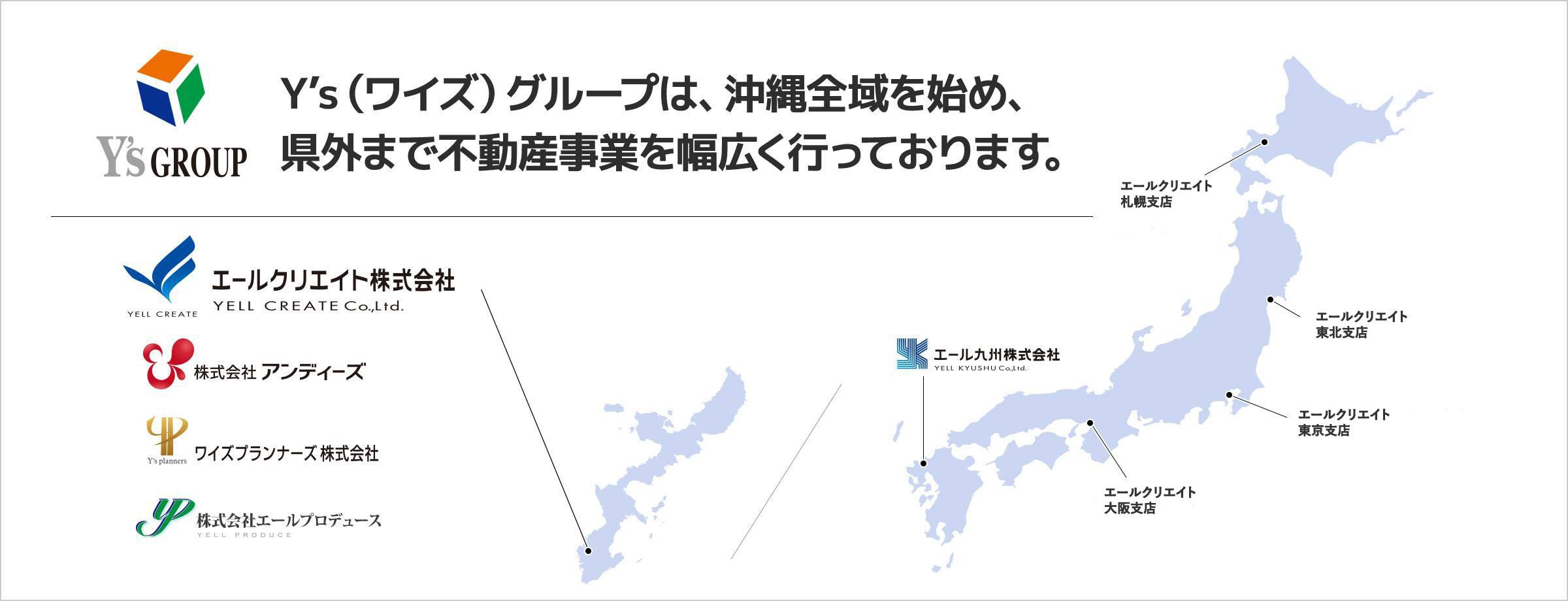 Y's(ワイズ)グループは、沖縄全域を始め、県外まで不動産事業を幅広く行っております。