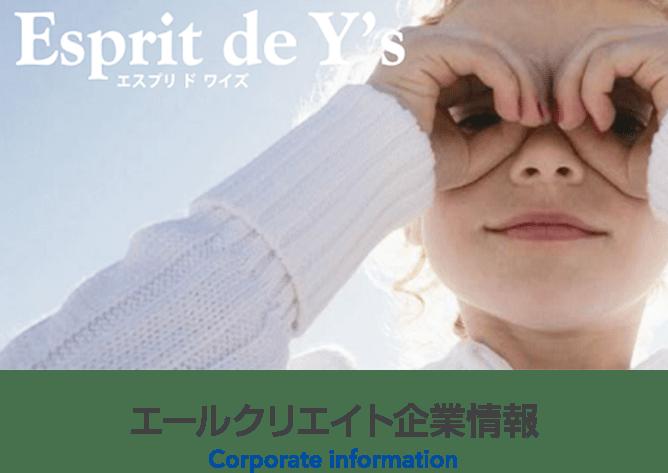 エールクリエイト企業情報 - Corporate information
