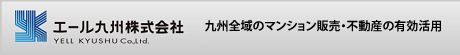エール九州株式会社