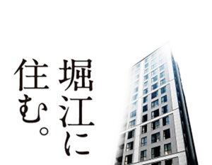 エステムコート南堀江Ⅳ レイズ